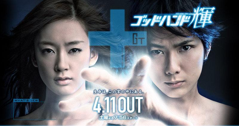 [J-Drama] Godhand teru 800px-10