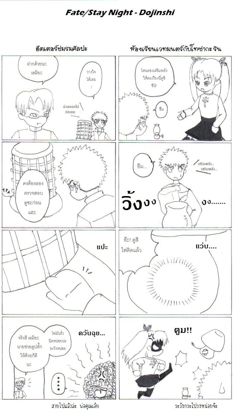 """กระถางหัวหอม - """"Gotta be tough!"""" Fate_d10"""
