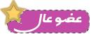 =- عضو شغال عال العال -=
