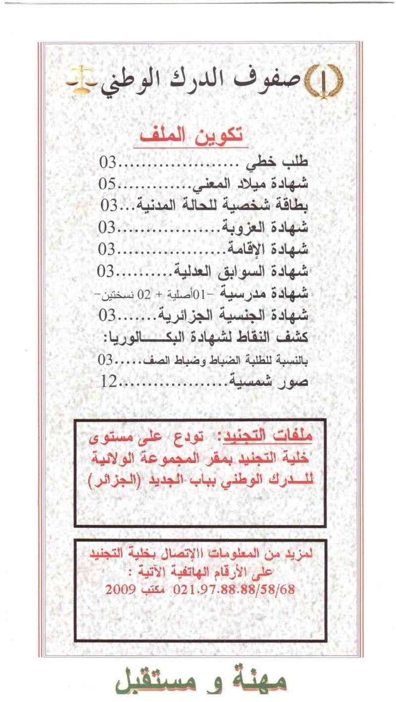 صور لدرك الوطني الجزائري - صفحة 15 G310