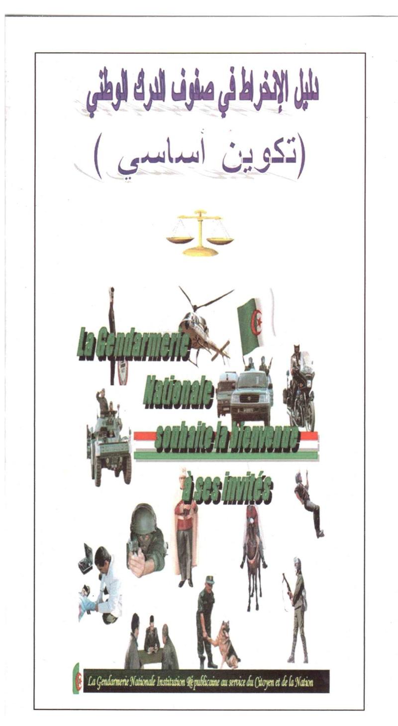 صور لدرك الوطني الجزائري - صفحة 15 G410
