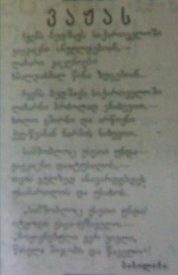ვაჟა–ფშაველა - Page 3 10510