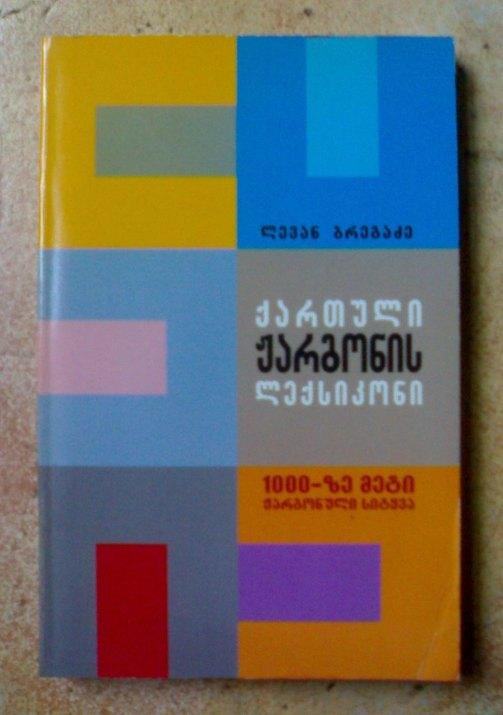 ჟარგონის ლექსიკონი 112