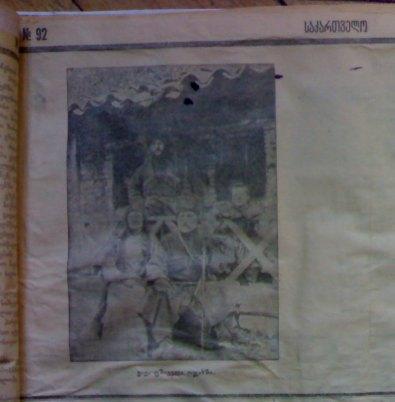 ვაჟა–ფშაველა - Page 3 30010