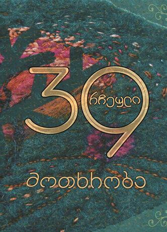 წიგნები და ავტოგრაფები - Page 3 3910