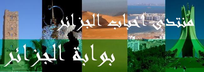 منتديات احباب الجزائر