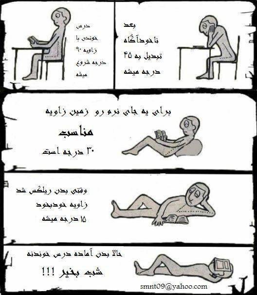 تصمیم قطعی برای درس خواندن در ترم بعد! Shiraz10