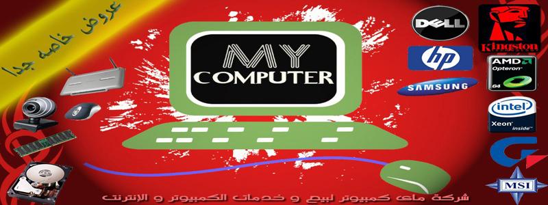 My computer company