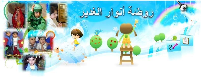 روضة أنوار الغدير alghadeer.tk