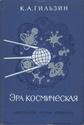 Littérature Spatiale des origines à 1957 - Page 18 002_gi11