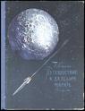 Littérature Spatiale des origines à 1957 - Page 18 005_vo11