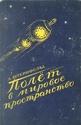 Littérature Spatiale des origines à 1957 - Page 19 04_fli10