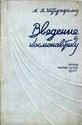 Littérature Spatiale des origines à 1957 - Page 19 05_int10