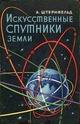 Littérature Spatiale des origines à 1957 - Page 19 06_art10