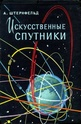 Littérature Spatiale des origines à 1957 - Page 19 07_art10