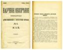 Littérature Spatiale des origines à 1957 - Page 20 1903_i10