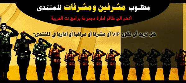 مجموعــة برآمـج نـت العربيــــة 3168_i10