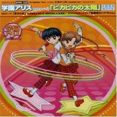 Gakuen Alice op/ed Single Cover10
