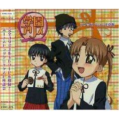 Gakuen Alice Drama CD #1 Cover11