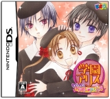 Gakuen Alice video games! Gakuen12