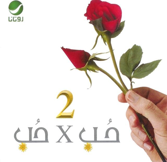 البوم روتانا حب في حب 2 Ripped 192 Kbps 40434110
