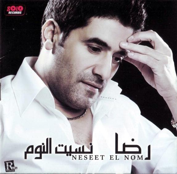 حصريا البوم رضا نسيت النوم Ripped From Original CD @ 224Kbps 2009 90107910