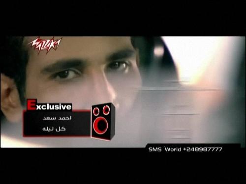 حصريا - كليب احمد سعد - كل ليله DVDRip - على اكثر من سيرفر 96116110