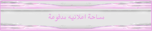 خدمه الاعلانات المدفوعه   اعلانات مدفوعه   ومغريه جداً Ouoouo10