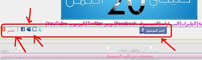 خدمه نشر المواضيع في المواقع الاجتماعيه اعلى المواضيع | حصريا لمنتديات نديم الحب | Uuoous17