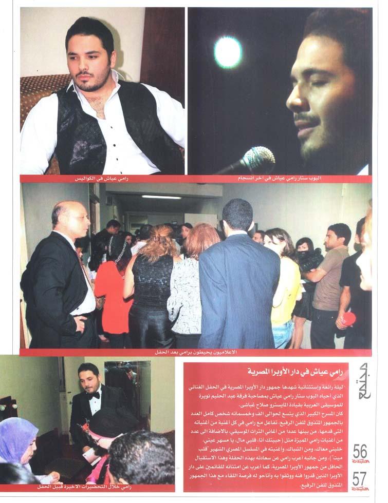 Al Shabaka 15th June 2009 A12