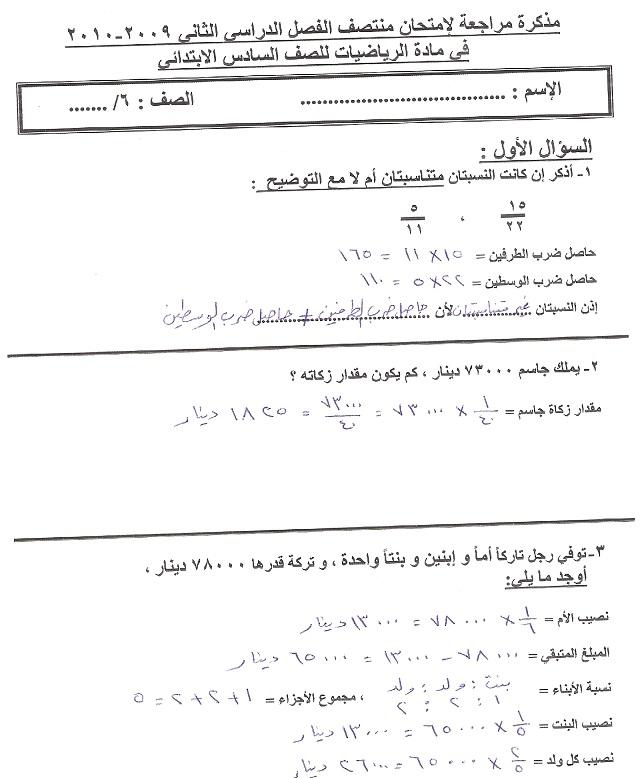 مذكرة مراجعة للرياضيات للصف السادس الإبتدائي لإمتحان منتصف الفصل الدراسي الثاني 2009-2010 113