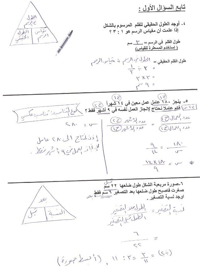 مذكرة مراجعة للرياضيات للصف السادس الإبتدائي لإمتحان منتصف الفصل الدراسي الثاني 2009-2010 211