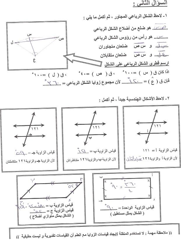 مذكرة مراجعة للرياضيات للصف السادس الإبتدائي لإمتحان منتصف الفصل الدراسي الثاني 2009-2010 311