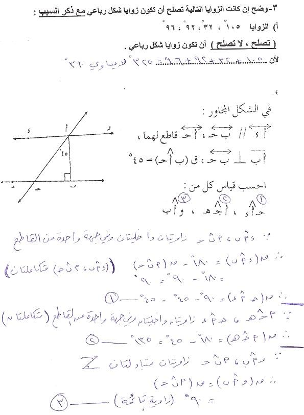 مذكرة مراجعة للرياضيات للصف السادس الإبتدائي لإمتحان منتصف الفصل الدراسي الثاني 2009-2010 411