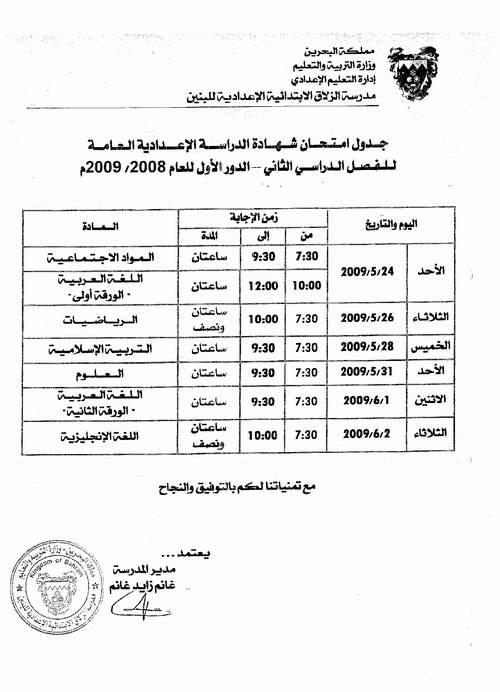 جدول الإمتحانات النهائية للحلقة الثانية و الثالثة ( رابع + خامس + سادس ) إبتدائي + ( أول + ثاني + ثالث ) إعدادي Exams_10