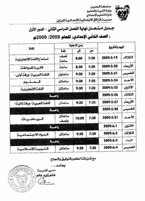 جدول الإمتحانات النهائية للحلقة الثانية و الثالثة ( رابع + خامس + سادس ) إبتدائي + ( أول + ثاني + ثالث ) إعدادي Exams_11