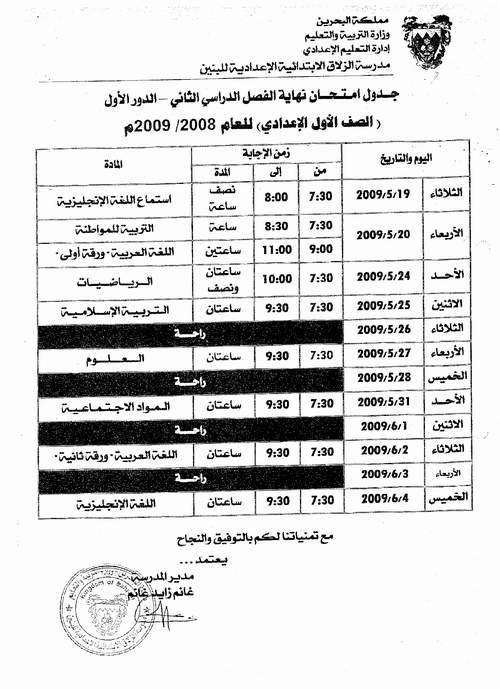 جدول الإمتحانات النهائية للحلقة الثانية و الثالثة ( رابع + خامس + سادس ) إبتدائي + ( أول + ثاني + ثالث ) إعدادي Exams_12