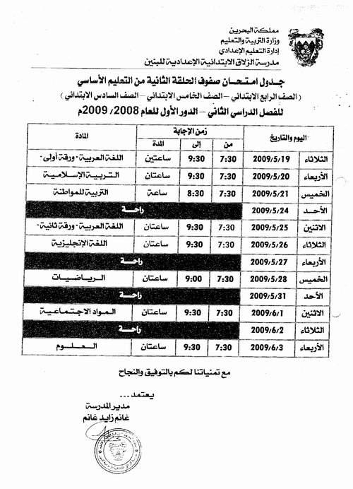 جدول الإمتحانات النهائية للحلقة الثانية و الثالثة ( رابع + خامس + سادس ) إبتدائي + ( أول + ثاني + ثالث ) إعدادي Exams_13