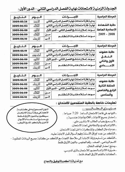 جدول الإمتحانات النهائية للحلقة الثانية و الثالثة ( رابع + خامس + سادس ) إبتدائي + ( أول + ثاني + ثالث ) إعدادي Exams_14