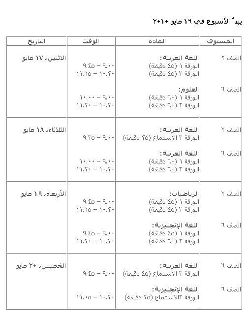 جدول الامتحانات الوطنية للعام 2009-2010 Ouooou10