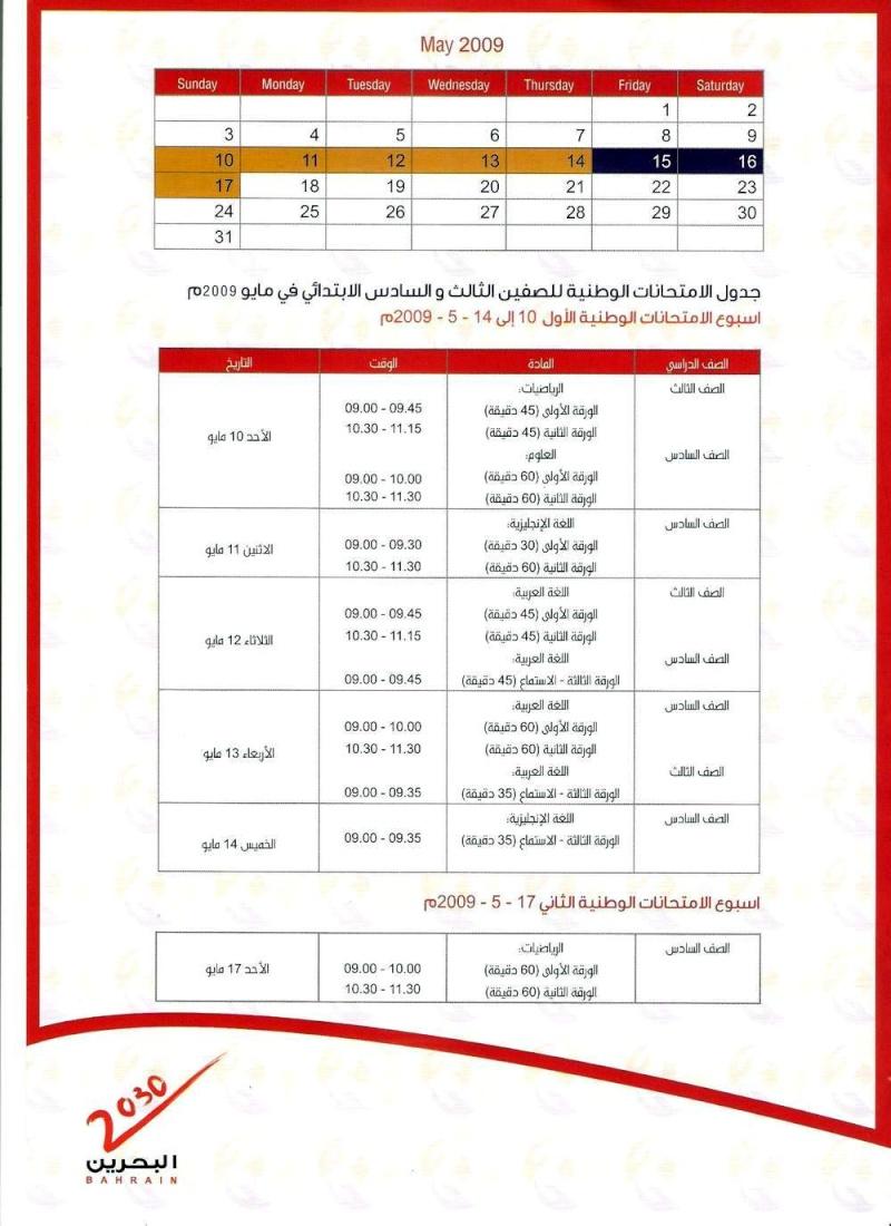 ستعقد الإمتحانات الوطنية يوم الاحد 10-5-2009 Scan0011