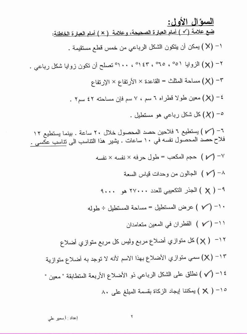 مذكرة مراجعة لامتحان نهاية الفصل الثاني للصف السادس لمادة الرياضيات Scan0014
