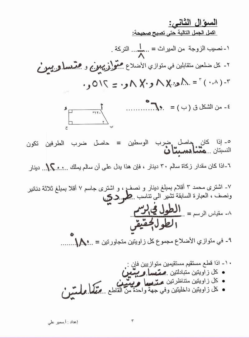 مذكرة مراجعة لامتحان نهاية الفصل الثاني للصف السادس لمادة الرياضيات Scan0015