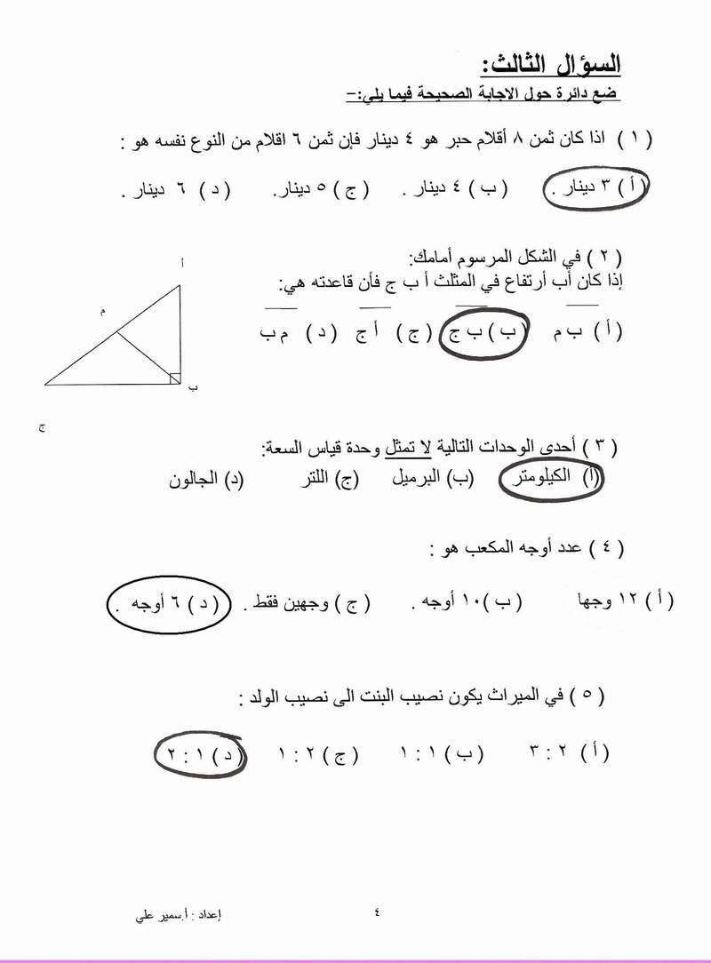 مذكرة مراجعة لامتحان نهاية الفصل الثاني للصف السادس لمادة الرياضيات Scan0016