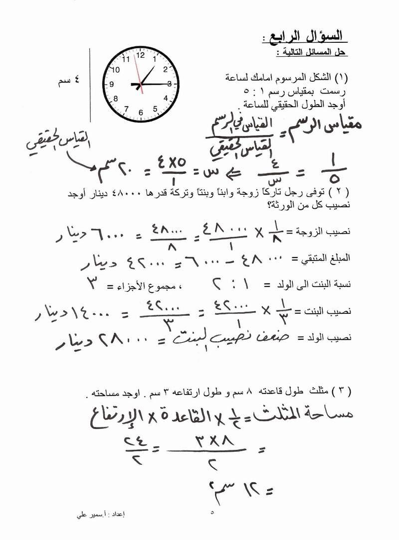 مذكرة مراجعة لامتحان نهاية الفصل الثاني للصف السادس لمادة الرياضيات Scan0017