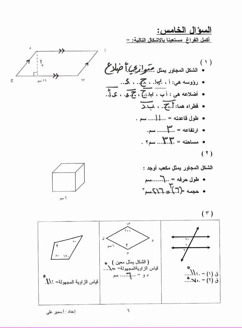 مذكرة مراجعة لامتحان نهاية الفصل الثاني للصف السادس لمادة الرياضيات Scan0018