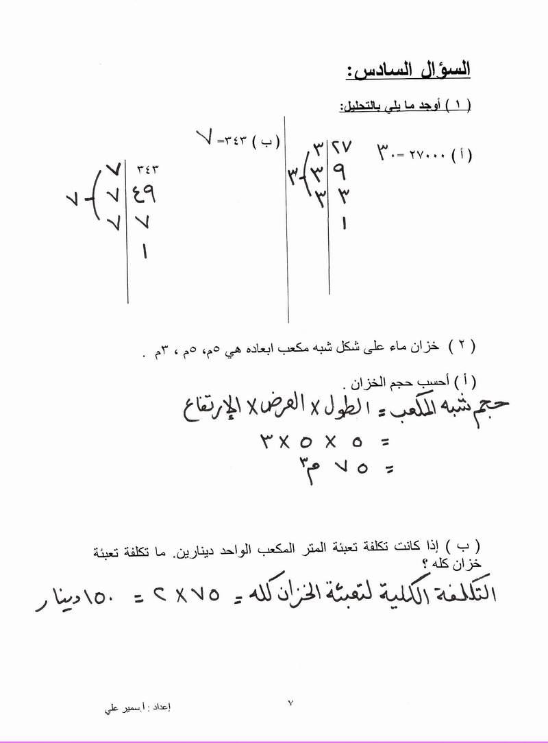 مذكرة مراجعة لامتحان نهاية الفصل الثاني للصف السادس لمادة الرياضيات Scan0019