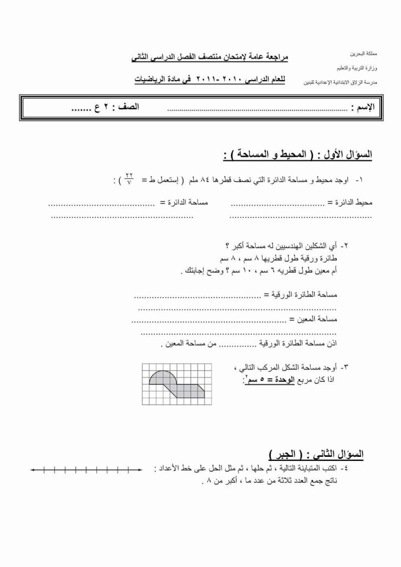 مراجعة لامتحان منتصف الفصل الثاني 2010-2011 لمادة الرياضيات - 2ع Uooooo10