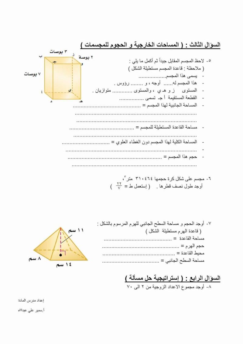 مراجعة لامتحان منتصف الفصل الثاني 2010-2011 لمادة الرياضيات - 2ع Uooooo11