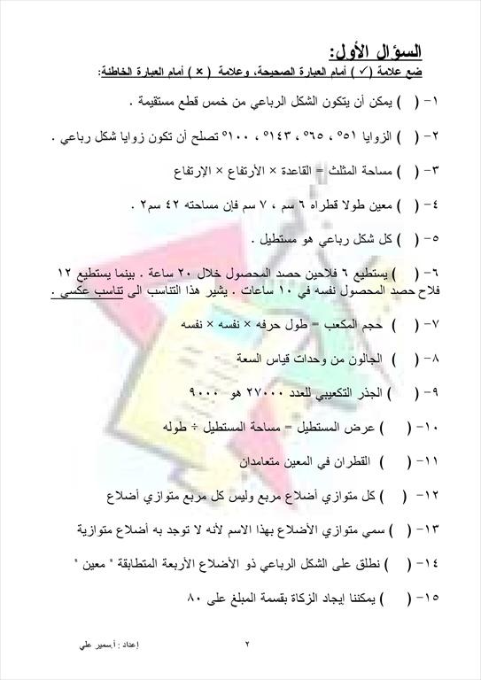 مذكرة مراجعة لامتحان نهاية الفصل الثاني للصف السادس لمادة الرياضيات Uouoo_11